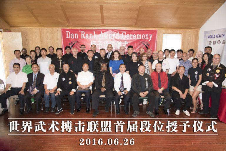 世界武术搏击联盟首届授予武术段位仪式成功举办