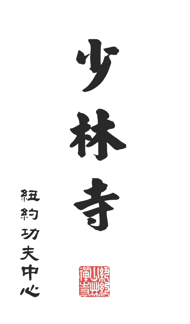 NY Shaolin Kung Fu