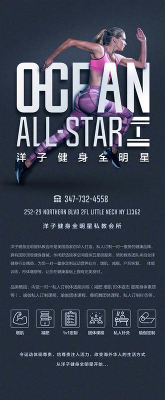 感谢武术公开赛赞助商 – 洋子健身全明星