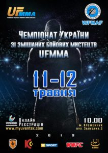 UFMMA Mixed Martial Arts Championship, May 11 - 12, 2019